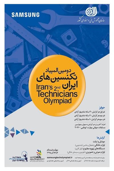 Photo of سامسونگ برای دومین سال، المپیاد تکنسینهای ایران را برگزار میکند