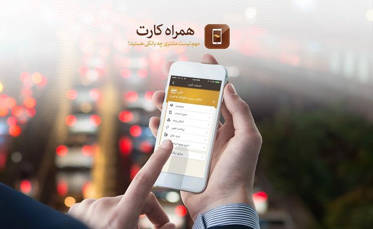 Ertebat Farda-Hamrah Card – Pic
