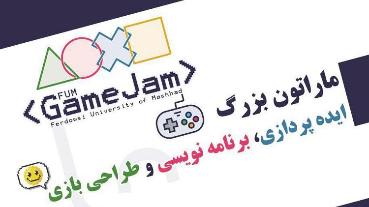 gamejam-f