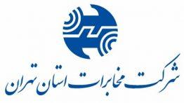 لوگوی-مخابرات-استان-تهران