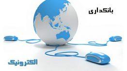 سپرده ویژه معاملات آنلاین سهام در یک بانک ایرانی