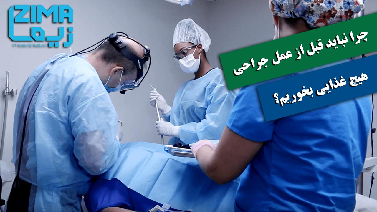 Photo of چرا نباید قبل از عمل جراحی هیچ غذایی بخوریم؟