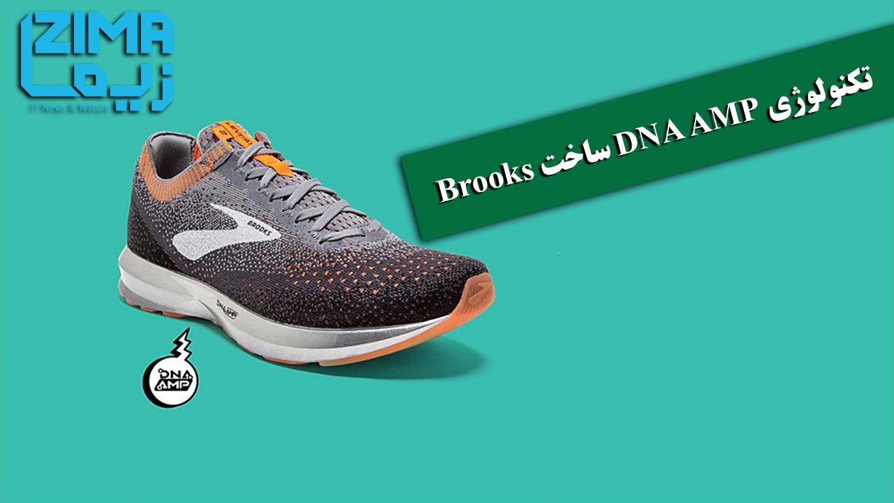 Photo of تکنولوژی DNA AMP ساخت Brooks
