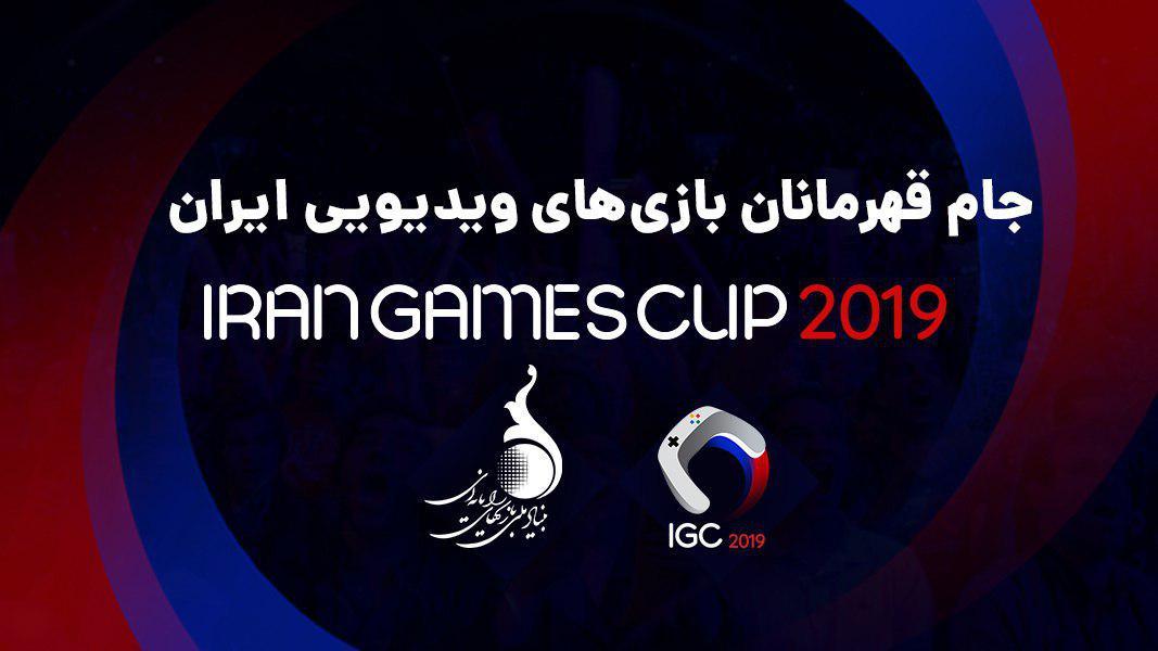 Photo of ۲۵ مرداد، آخرین مهلت ثبتنام در جام قهرمانان بازیهای ویدیویی ایران