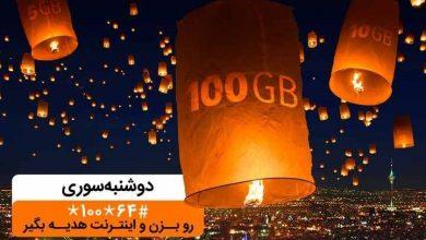 Photo of تا ۱۰۰گیگ اینترنت در «دوشنبه سوری» دی ماه همراه اول
