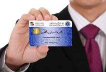 Photo of روش شناسایی کارت های هوشمند بازرگانی جعلی
