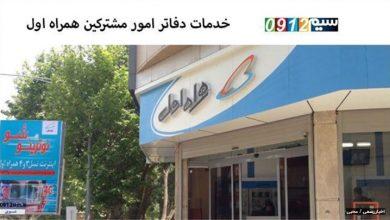 Photo of خدمات قابل ارائه همراه اول در امور مشترکین مراکز منتخب مخابرات منطقه تهران